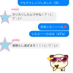 運呼(うんこ)プロジェクト